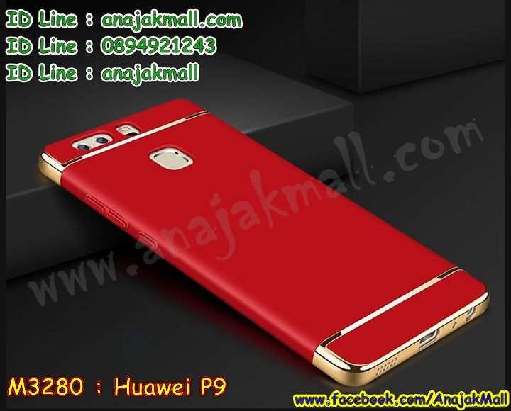 เคส Huawei p9,เคสสกรีนหัวเหว่ย p9,รับพิมพ์ลายเคส Huawei p9,เคสหนัง Huawei p9,เคสไดอารี่ Huawei p9,สั่งสกรีนเคส Huawei p9,Huawei p9 สกรีนวันพีช,Huawei p9 ยางติดแหวนคริสตัล,หนังแต่งเพชรหัวเหว่ย p9,เคสกันกระแทก พี9,เคสโรบอทหัวเหว่ย p9,เคสยาง Huawei p9 หลังเงากระจก,เคสแข็งหรูหัวเหว่ย p9,เคสโชว์เบอร์หัวเหว่ย p9,เคสสกรีนหัวเหว่ย p9,Huawei p9 เคสวัสพีช,เกราะ Huawei p9 กันกระแทก,ซองหนังเคสหัวเหว่ย p9,สกรีนเคสนูน 3 มิติ Huawei p9,เคสอลูมิเนียมเงากระจก,เคสนิ่มวันพีช Huawei p9,เคสยางหัวเหว่ย p9 เงากระจก,เคสพิมพ์ลาย Huawei p9,เคสฝาพับ Huawei p9,เคสหนังประดับ Huawei p9,หนังเปิดปิดหัวเหว่ย p9 วันพีช,เคสแข็งประดับ Huawei p9,เคสตัวการ์ตูน Huawei p9,เคสซิลิโคนเด็ก Huawei p9,เคสสกรีนลาย Huawei p9,เคสลายวันพีช Huawei p9,หัวเหว่ย p9 ยางวันพีช,กรอบ Huawei p9 ยางการ์ตูน,รับทำลายเคสตามสั่ง Huawei p9,หนัง Huawei p9 เปิดปิด,เคสบุหนังอลูมิเนียมหัวเหว่ย p9,สั่งพิมพ์ลายเคส Huawei p9,เคสอลูมิเนียมสกรีนลายหัวเหว่ย p9,บัมเปอร์เคสหัวเหว่ย p9,บัมเปอร์ลายการ์ตูนหัวเหว่ย p9,เคสยางวันพีช Huawei p9,พิมพ์ลายเคสนูน Huawei p9,ซิลิโคนตัวการ์ตูน Huawei p9,เคสหัวเหว่ย p9 โดเรม่อน,เคสยางใส Huawei p9,กรอบ Huawei p9 กันกระแทก,ฝาพับแต่งเพชรคริสตัลหัวเหว่ย p9,สกรีน Huawei p9 วันพีช,เคสหัวเหว่ย p9 ยางหลังกระจก,กรอบหนังลายการ์ตูนหัวเหว่ย p9,กรอบหนัง Huawei p9,เคสไดอารี่ Huawei p9,เคสโชว์เบอร์หัวเหว่ย p9,กรอบหัวเหว่ย p9 มินเนี่ยน,สกรีนเคสยางหัวเหว่ย p9,พิมพ์เคสยางการ์ตูนหัวเหว่ย p9,เคสฝาพับหัวเหว่ย p9 เงากระจก,ทำลายเคสหัวเหว่ย p9,เคสยางหูกระต่าย Huawei p9,เคสอลูมิเนียม Huawei p9,Huawei p9 กรอบเงากระจก,พิมพ์วันพีชหัวเหว่ย p9,หัวเหว่ย p9 กรอบหลังกันกระแทก,เคส Huawei p9 โดเรม่อน,กรอบนิ่มเงากระจกหัวเหว่ย p9,ไดอารี่สกรีนวันพีช Huawei p9,เคสฝาพับคริสตัลหัวเหว่ย p9,กรอบยางหัวเหว่ย p9 เงากระจก,Huawei p9 ลายวินเทจ,เคสอลูมิเนียมสกรีนลาย Huawei p9,พิมพ์เคส Huawei p9 เงากระจก,หัวเหว่ย p9 กันกระแทกหลัง,เคสแข็งลายการ์ตูน Huawei p9,เคสนิ่มพิมพ์ลาย Huawei p9,เคสซิลิโคน Huawei p9,Huawei p9 ยางเงากระจก,เคสยางฝาพับหัวเว่ย p9,เคสยางมีหู Huawei p9,เคสประดับ Huawei p9,เคสปั้มเปอร์ Huawei p9,เคสตกแต่งเพชร Huawei p9,เคสขอบอลูมิเนียมหัวเหว่