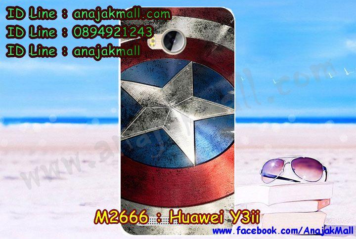 เคส Huawei y3 ii,เคสสกรีนหัวเหว่ย y3 ii,รับพิมพ์ลายเคส Huawei y3 ii,เคสหนัง Huawei y3 ii,เคสไดอารี่ Huawei y3 ii,สั่งสกรีนเคส Huawei y3 ii,เคสโรบอทหัวเหว่ย y3 ii,เคสแข็งหรูหัวเหว่ย y3 ii,เคสโชว์เบอร์หัวเหว่ย y3 ii,เคสสกรีน 3 มิติหัวเหว่ย y3 ii,ซองหนังเคสหัวเหว่ย y3 ii,สกรีนเคสนูน 3 มิติ Huawei y3 ii,เคสอลูมิเนียมสกรีนลายนูน 3 มิติ,เคสพิมพ์ลาย Huawei y3 ii,เคสฝาพับ Huawei y3 ii,เคสหนังประดับ Huawei y3 ii,เคสแข็งประดับ Huawei y3 ii,เคสตัวการ์ตูน Huawei y3 ii,เคสซิลิโคนเด็ก Huawei y3 ii,เคสสกรีนลาย Huawei y3 ii,เคสลายนูน 3D Huawei y3 ii,รับทำลายเคสตามสั่ง Huawei y3 ii,เคสกันกระแทก Huawei y3 ii,เคส 2 ชั้น กันกระแทก Huawei y3 ii,เคสบุหนังอลูมิเนียมหัวเหว่ย y3 ii,สั่งพิมพ์ลายเคส Huawei y3 ii,เคสอลูมิเนียมสกรีนลายหัวเหว่ย y3 ii,บัมเปอร์เคสหัวเหว่ย y3 ii,บัมเปอร์ลายการ์ตูนหัวเหว่ย y3 ii,เคสยางนูน 3 มิติ Huawei y3 ii,พิมพ์ลายเคสนูน Huawei y3 ii,เคสยางใส Huawei y3 ii,เคสโชว์เบอร์หัวเหว่ย y3 ii,สกรีนเคสยางหัวเหว่ย y3 ii,พิมพ์เคสยางการ์ตูนหัวเหว่ย y3 ii,ทำลายเคสหัวเหว่ย y3 ii,เคสยางหูกระต่าย Huawei y3 ii,เคสอลูมิเนียม Huawei y3 ii,เคสอลูมิเนียมสกรีนลาย Huawei y3 ii,เคสแข็งลายการ์ตูน Huawei y3 ii,เคสนิ่มพิมพ์ลาย Huawei y3 ii,เคสซิลิโคน Huawei y3 ii,เคสยางฝาพับหัวเว่ย y3 ii,เคสยางมีหู Huawei y3 ii,เคสประดับ Huawei y3 ii,เคสปั้มเปอร์ Huawei y3 ii,เคสตกแต่งเพชร Huawei y3 ii,เคสขอบอลูมิเนียมหัวเหว่ย y3 ii,เคสแข็งคริสตัล Huawei y3 ii,เคสฟรุ้งฟริ้ง Huawei y3 ii,เคสฝาพับคริสตัล Huawei y3 ii