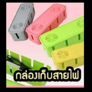 AN32-00 กล่องเก็บสายไฟ (แพ็คคู่)