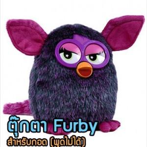 TC25 ตุ๊กตา Furby สำหรับกอด (พูดไม่ได้)