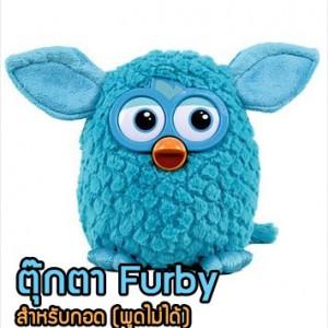 TC26 ตุ๊กตา Furby สำหรับกอด (พูดไม่ได้) สีฟ้า