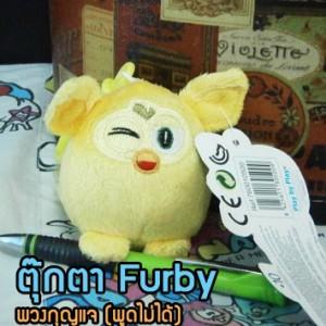 TC33 พวงกุญแจตุ๊กตา Furby สีเหลือง
