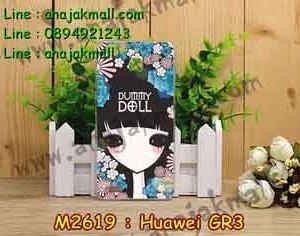 M2619-15 เคสแข็ง Huawei GR3 ลาย Dummy Doll