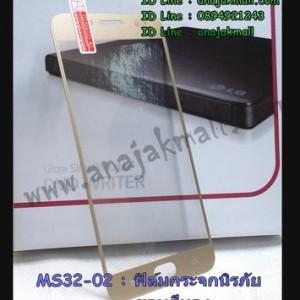 MS32-02 ฟิล์มกระจกนิรภัย ขอบสีทอง