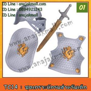 TC14-01 ชุดเกราะนักรบสำหรับเด็ก No01