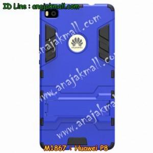 M1867-04 เคสทูโทน Huawei P8 สีฟ้า