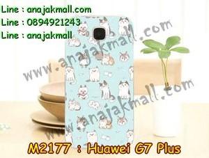 M2177-24 เคสยาง Huawei G7 Plus ลาย Dog & Cat