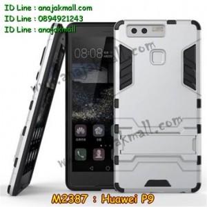 M2387-02 เคสโรบอท Huawei P9 สีเงิน