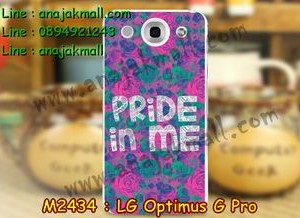 M2434-08 เคสแข็ง LG Optimus G Pro ลาย Pride in Me