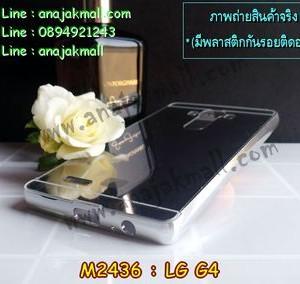 M2436-02 เคสอลูมิเนียม LG G4 หลังกระจก สีเงิน