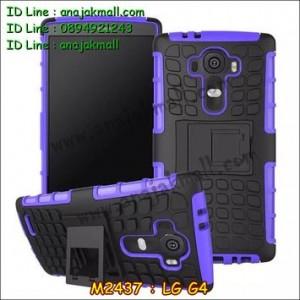 M2437-02 เคสทูโทน LG G4 สีม่วง
