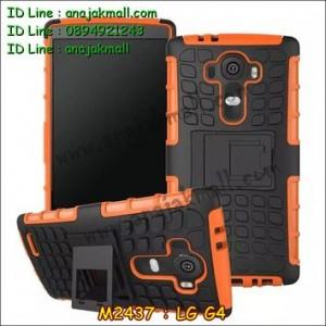 M2437-07 เคสทูโทน LG G4 สีส้ม