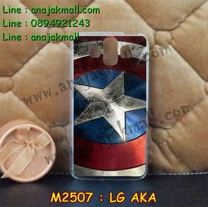 M2507-11 เคสแข็ง LG AKA ลาย CapStar