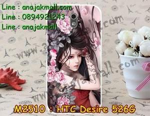M2510-10 เคสแข็ง HTC Desire 526G ลาย Laminia