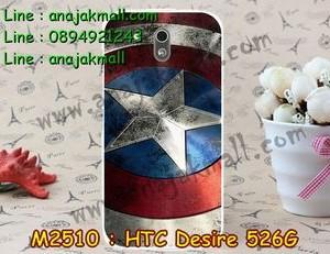 M2510-14 เคสแข็ง HTC Desire 526G ลาย CapStar