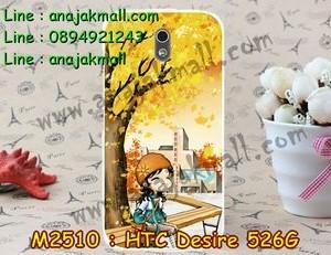 M2510-15 เคสแข็ง HTC Desire 526G ลาย Fastiny