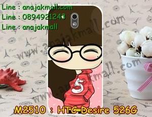 M2510-16 เคสแข็ง HTC Desire 526G ลายฟินนี่