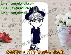 M2510-20 เคสแข็ง HTC Desire 526G ลาย Share Two