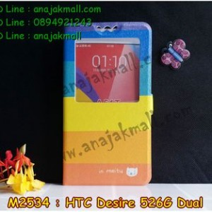 M2534-01 เคสโชว์เบอร์ HTC Desire 526G ลาย Colorfull Day