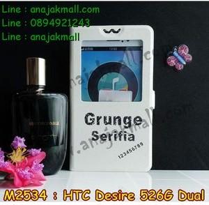 M2534-06 เคสโชว์เบอร์ HTC Desire 526G ลาย Serifia