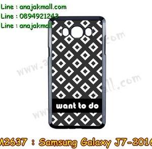 M2637-07 เคสแข็ง Samsung Galaxy J7 (2016) ลาย Want to Do