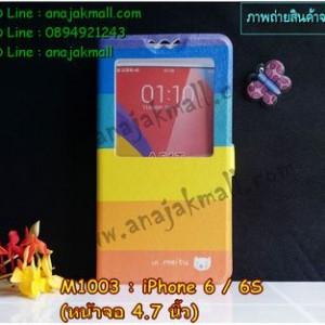 M1003-20 เคสฝาพับโชว์เบอร์ iPhone 6/iPhone6s ลาย Colorfull Day