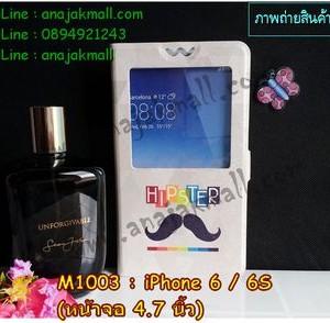 M1003-26 เคสฝาพับโชว์เบอร์ iPhone 6/iPhone6s ลาย Hipster
