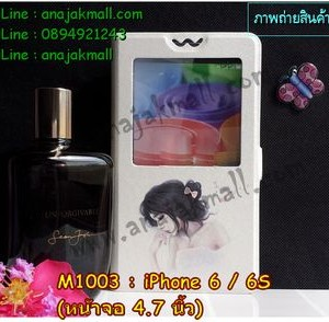 M1003-27 เคสฝาพับโชว์เบอร์ iPhone 6/iPhone6s ลายเจ้าหญิงนิทรา