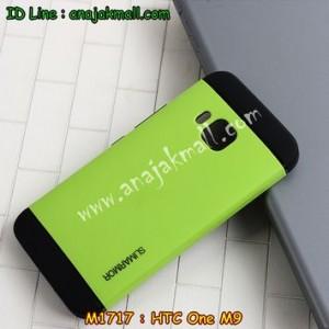 M1717-01 เคสทูโทน HTC One M9 สีเขียว