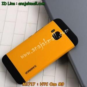M1717-05 เคสทูโทน HTC One M9 สีเหลือง