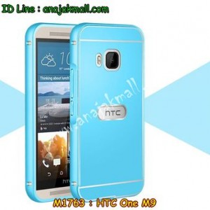 M1763-03 เคสอลูมิเนียม HTC One M9 สีฟ้า B