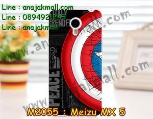 M2055-34 เคสยาง Meizu MX 5 ลาย CapStar V