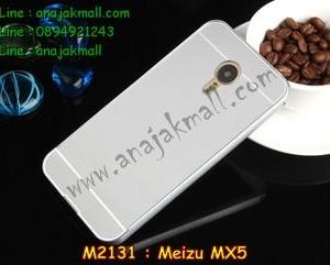 M2131-02 เคสอลูมิเนียม Meizu MX 5 สีเงิน