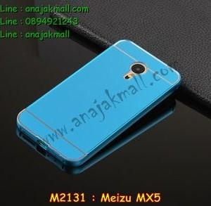 M2131-03 เคสอลูมิเนียม Meizu MX 5 สีฟ้า