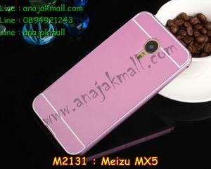 M2131-04 เคสอลูมิเนียม Meizu MX 5 สีชมพู