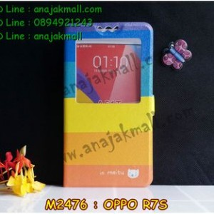 M2476-01 เคสโชว์เบอร์ OPPO R7S ลาย Colorfull Day