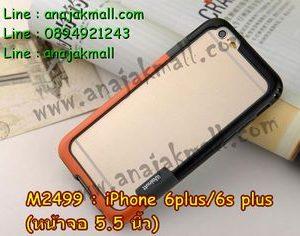 M2499-01 เคสบั้มเปอร์ iPhone 6 Plus/6s plus สีดำ-ส้ม