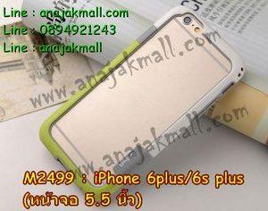 M2499-02 เคสบั้มเปอร์ iPhone 6 Plus/6s plus สีขาว-เขียว