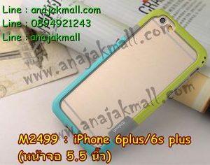 M2499-03 เคสบั้มเปอร์ iPhone 6 Plus/6s plus สีเขียว-ฟ้า