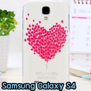 M714-15 เคสแข็ง Samsung Galaxy S4 ลาย Only You