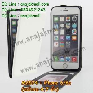 M2574-02 เคสเปิดขึ้น-ลง iPhone 6/iPhone6s สีขาว