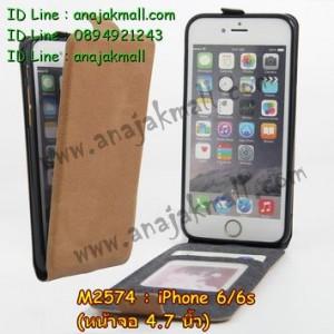 M2574-05 เคสเปิดขึ้น-ลง iPhone 6/iPhone6s สีน้ำตาล