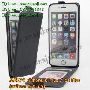 M2574-07 เคสเปิดขึ้น-ลง iPhone 6 Plus/6s plus สีดำ