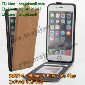 M2574-11 เคสเปิดขึ้น-ลง iPhone 6 Plus/6s plus สีน้ำตาล