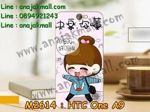 M2614-02 เคสแข็ง HTC One A9 ลายชีจัง