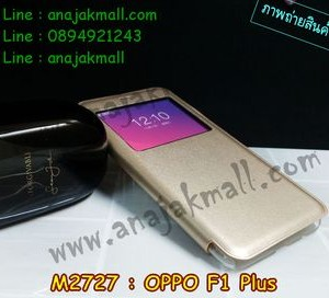 M2727-01 เคสโชว์เบอร์ OPPO F1 Plus สีทอง
