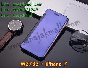 M2733-03 เคสฝาพับ iPhone 7 เงากระจก สีม่วง