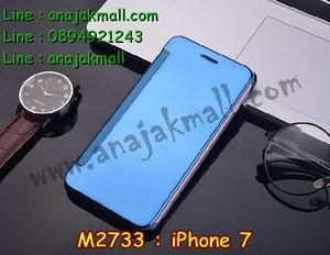 M2733-04 เคสฝาพับ iPhone 7 เงากระจก สีฟ้า