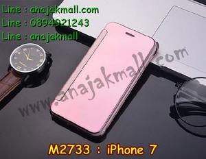 M2733-06 เคสฝาพับ iPhone 7 เงากระจก สีทองชมพู