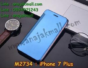 M2734-04 เคสฝาพับ iPhone 7 Plus เงากระจก สีฟ้า